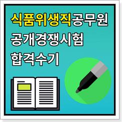 식품위생직 공무원 합격 대방열림고시학원