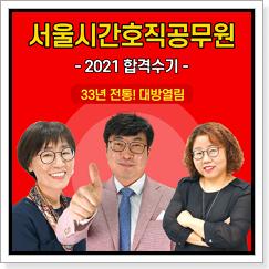 서울시간호직 대방열림고시학원